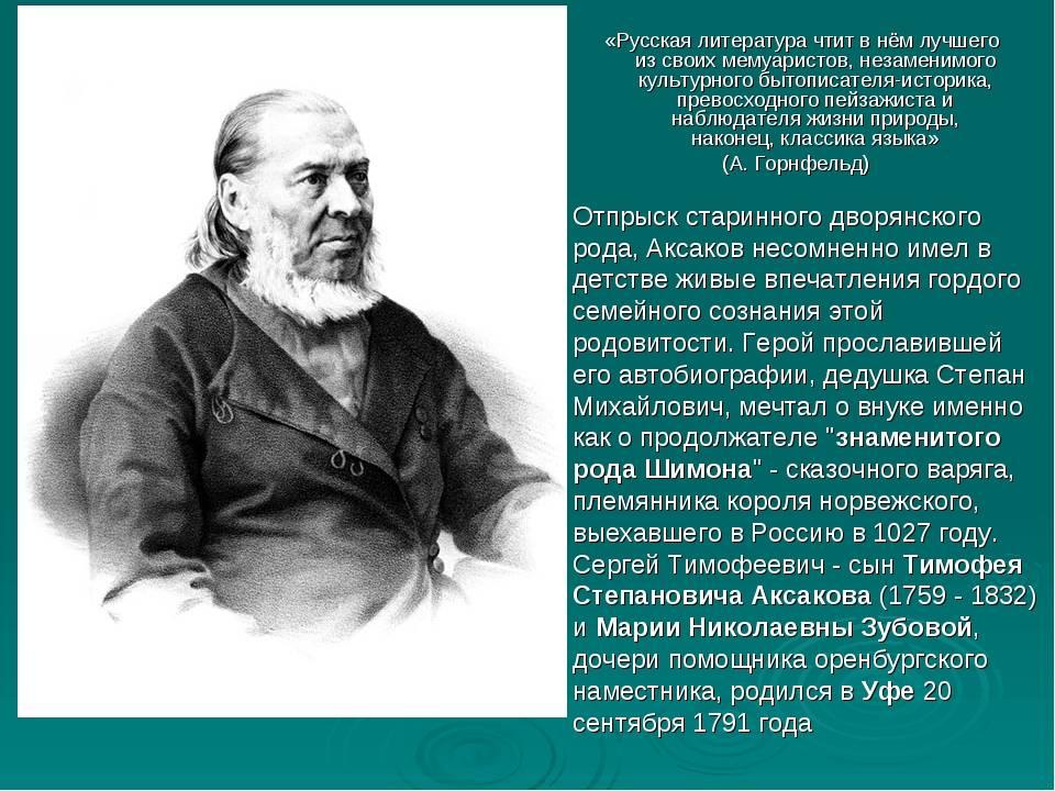 Сергей аксаков – биография, фото, личная жизнь, книги, причина смерти   биографии