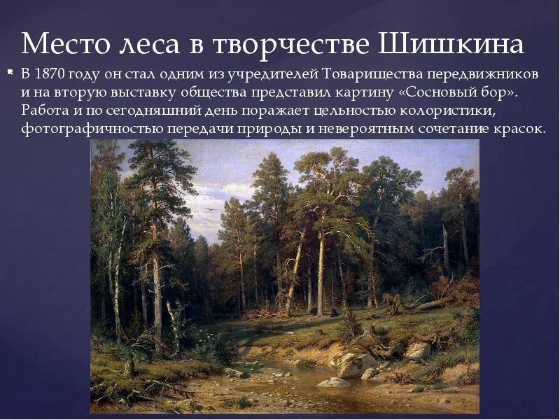 Иван шишкин — биография, история жизни и лучшие картины великого художника-пейзажиста