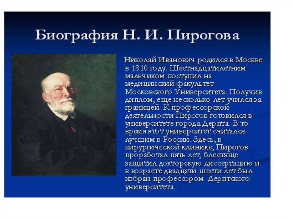 Пирогов николай иванович: биография, история жизни, становления врача и открытий пирогова н. и.