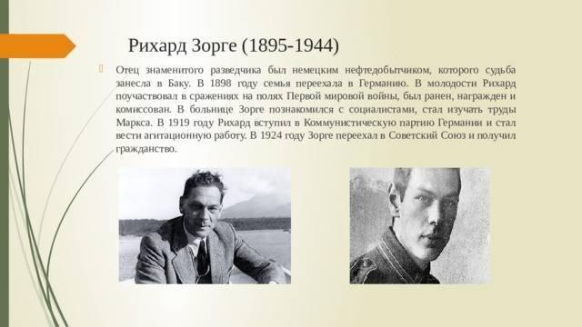 Рихард зорге известный советский разведчик, который предупредил сталина о нападении фашистской германии на советский союз