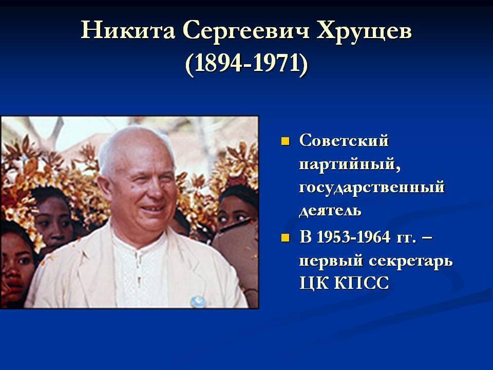 Годы правления н.с. хрущёва и биография