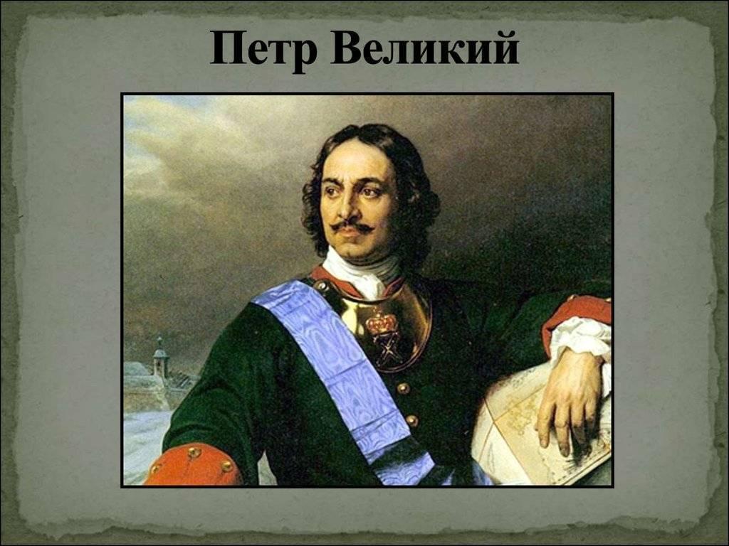 Личности периода правления петра i  (1682-1725)