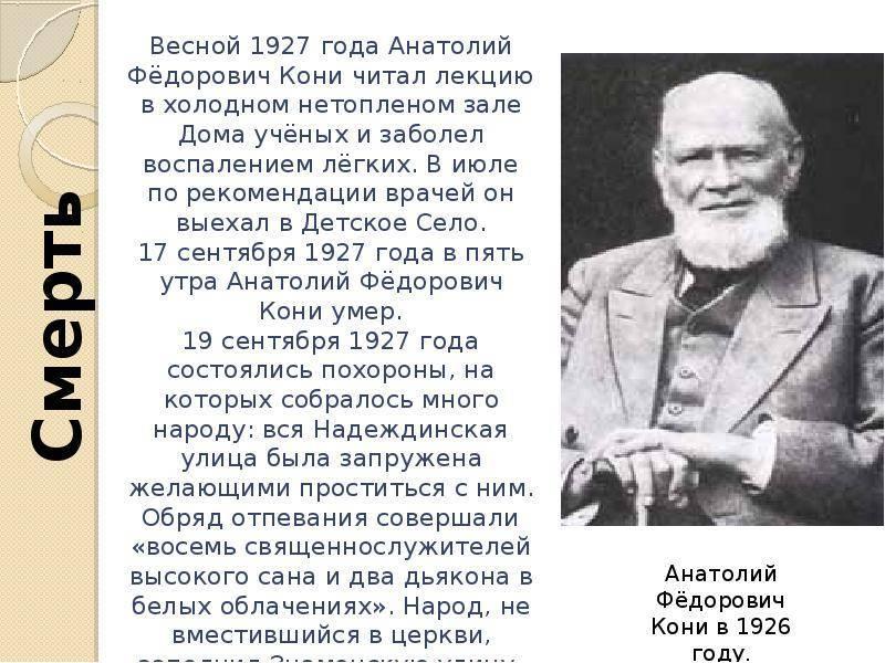 А.ф. кони. «тайна семьи к» и другие подвиги самого честного русского судьи