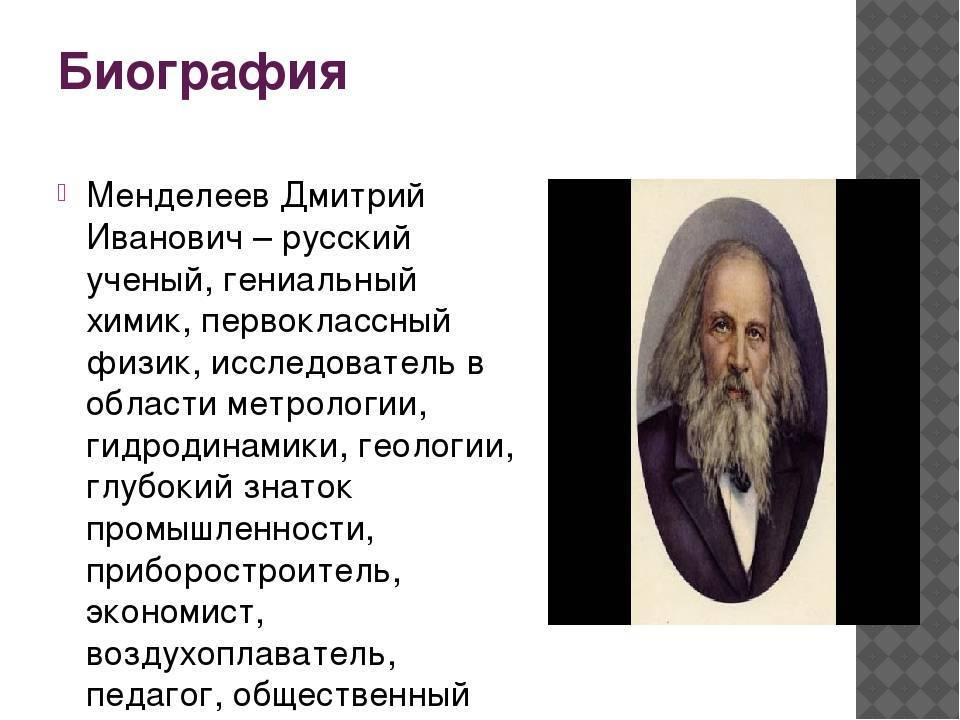 Дмитрий иванович менделеев - биография, информация, личная жизнь