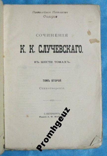 Константин случевский