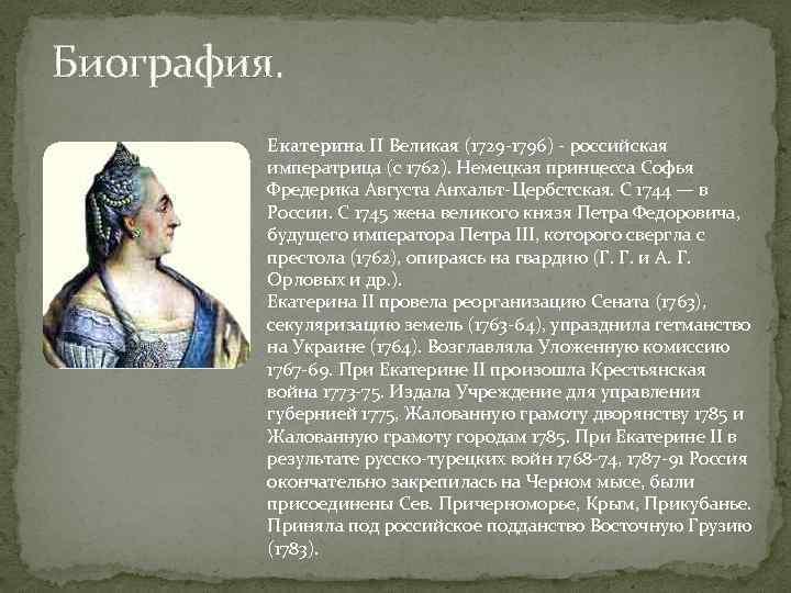 Правление екатерины ii великой, внутренняя и внешняя политика, итоги правления, реформы сената, образования, медицины