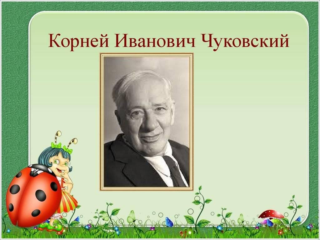 Кратка биография корнея чуковскогоя для детей 2, 3 класса самое гавное