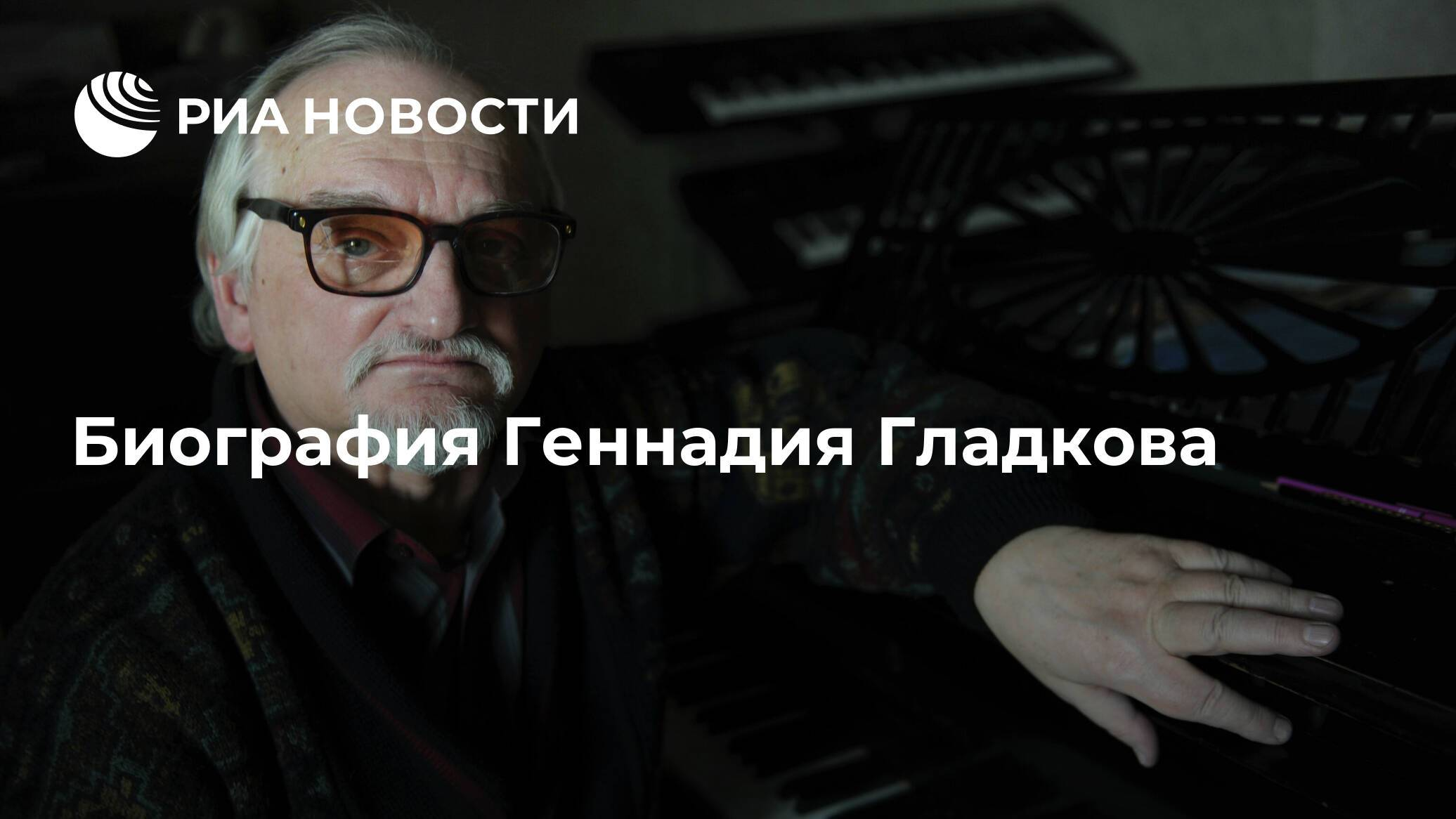 Гладков, геннадий игоревич - вики