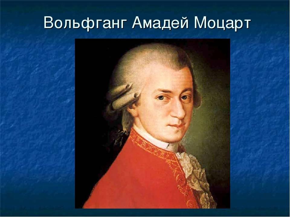Как умер моцарт и где похоронен? биография и творчество вольфганга амадея моцарта