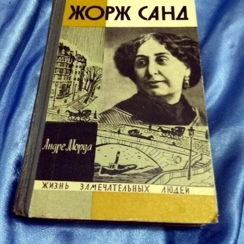 Жорж санд биография, семья, детство и юность