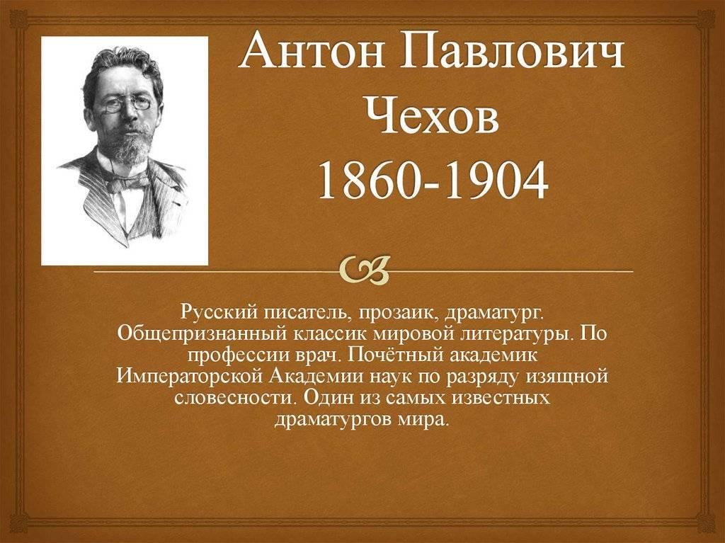 Антон чехов - биография, информация, личная жизнь