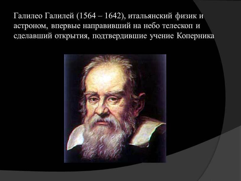 Краткая биография галилео галилея и его философия