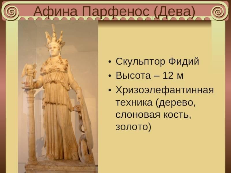 Фидий (астроном) — википедия. что такое фидий (астроном)
