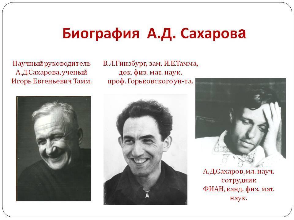 Тамм, игорь евгеньевич - вики