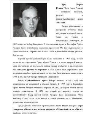 Биография Эриха Ремарка