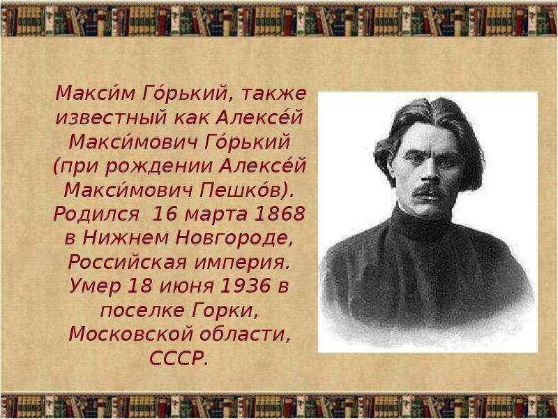 Максим горький – биография кратко: кем он был, каково его настоящее имя и где родился писатель | tvercult.ru