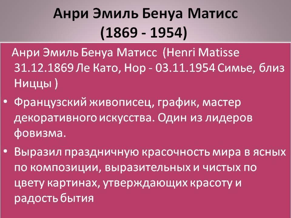 Цвет и форма анри матисса