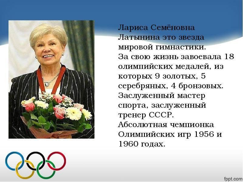 Лариса семеновна латынина – великая гимнастка ссср, самая титулованная спортсменка в мире до 2012 года
