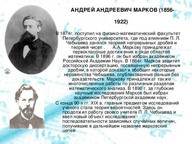 Жизнь и деятельность андрея андреевича маркова