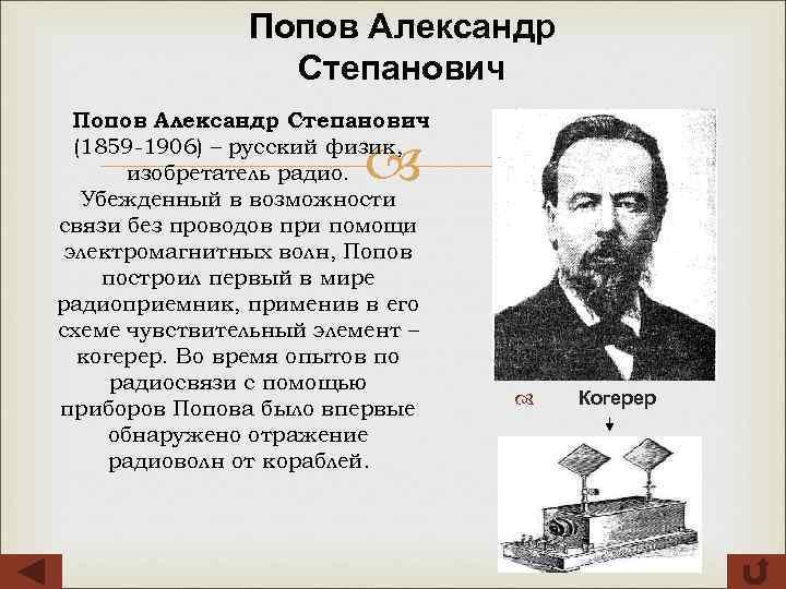 Изобретатель радио: александр степанович попов