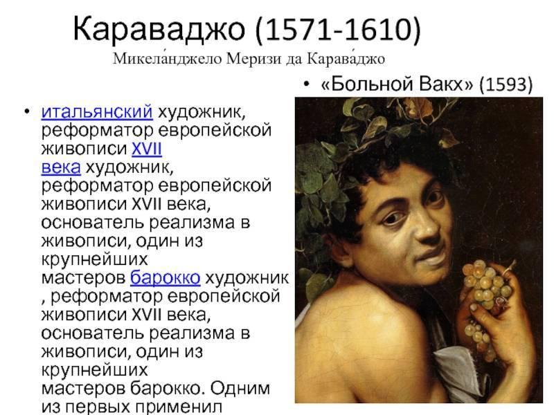 Скандальный художник барокко микеланджело караваджо