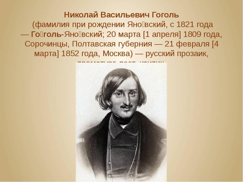 Николай гоголь — личная жизнь поэта