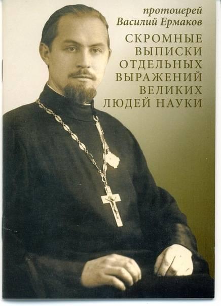 Ермаков, василий петрович википедия
