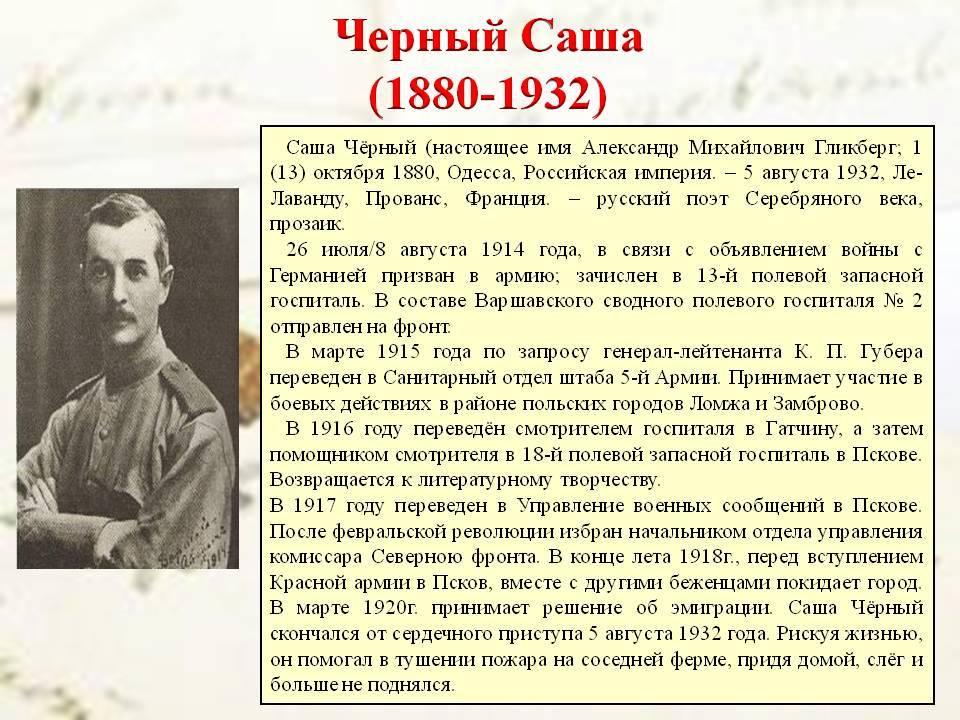 Александр черный: биография, настоящее имя, личная жизнь и семья, творчество :: syl.ru
