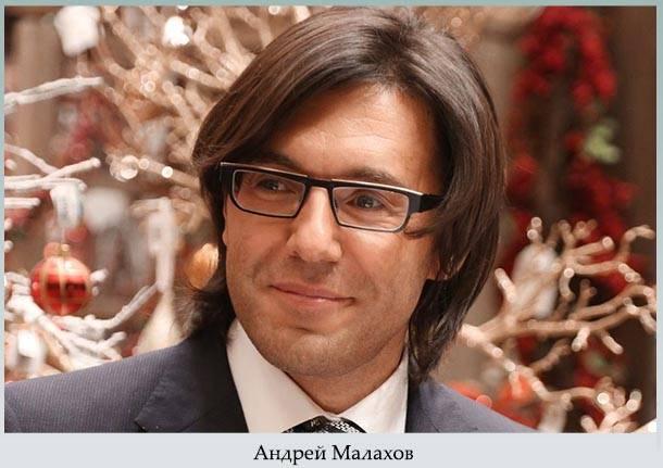 Андрей малахов - биография, факты, фото