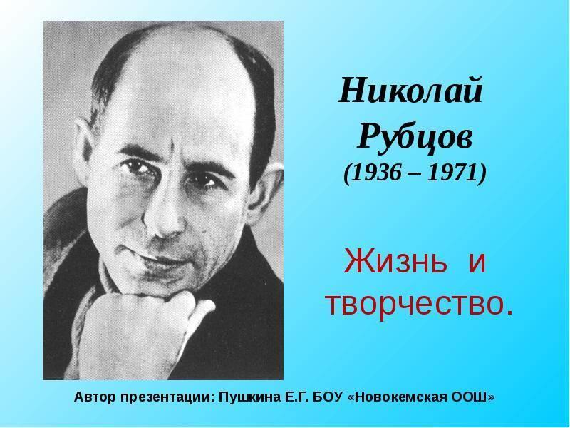 Рубцов, николай михайлович — википедия. что такое рубцов, николай михайлович