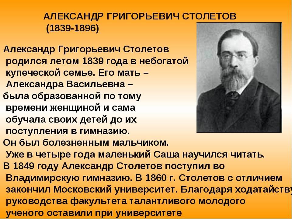Столетов александр григорьевич - вики