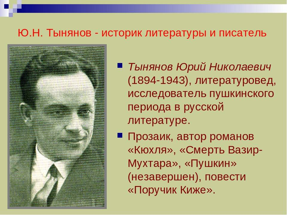 Тынянов, юрий николаевич биография