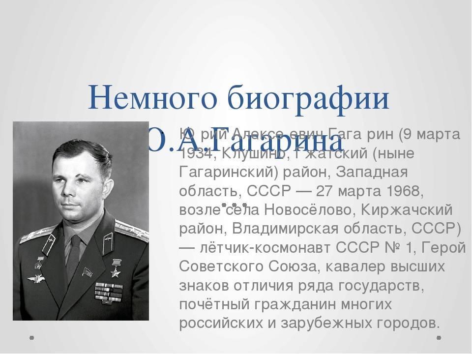 Юрий гагарин:«паша посмотри на приборы, сердце у меня бьется?». биография, первый космонавт, полет   история