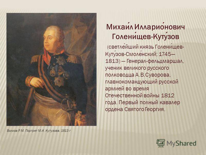Кутузов в войне 1812 года и его роль кратко