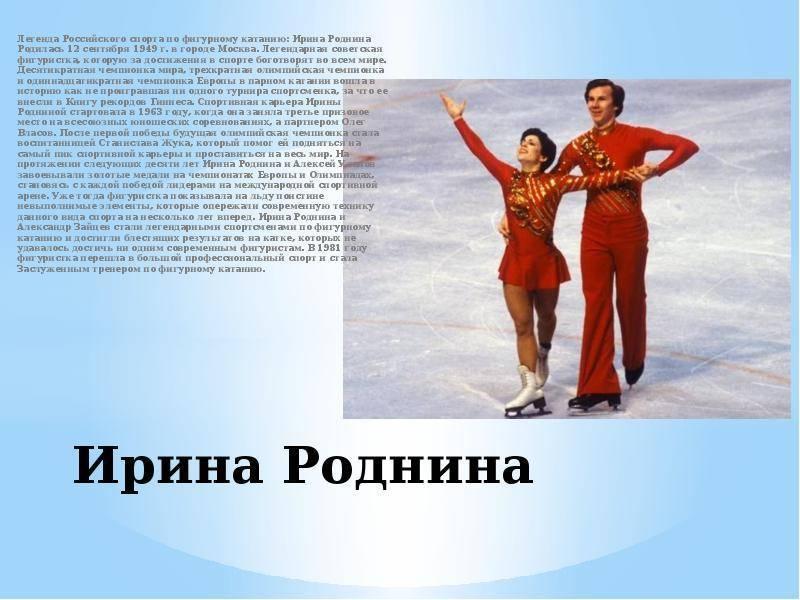 Ирина роднина: три золота олимпиады, два мужа и другие факты биографии