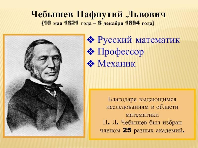 Биография чебышева пафнутия львовича. чебышев кратко биография, открытия и изобретениефото