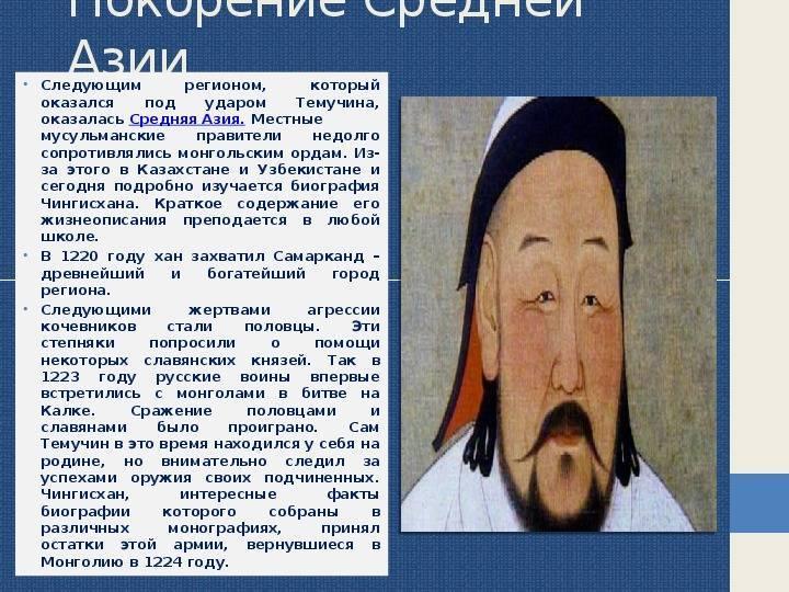 Theperson: чингисхан, биография, история жизни, факты