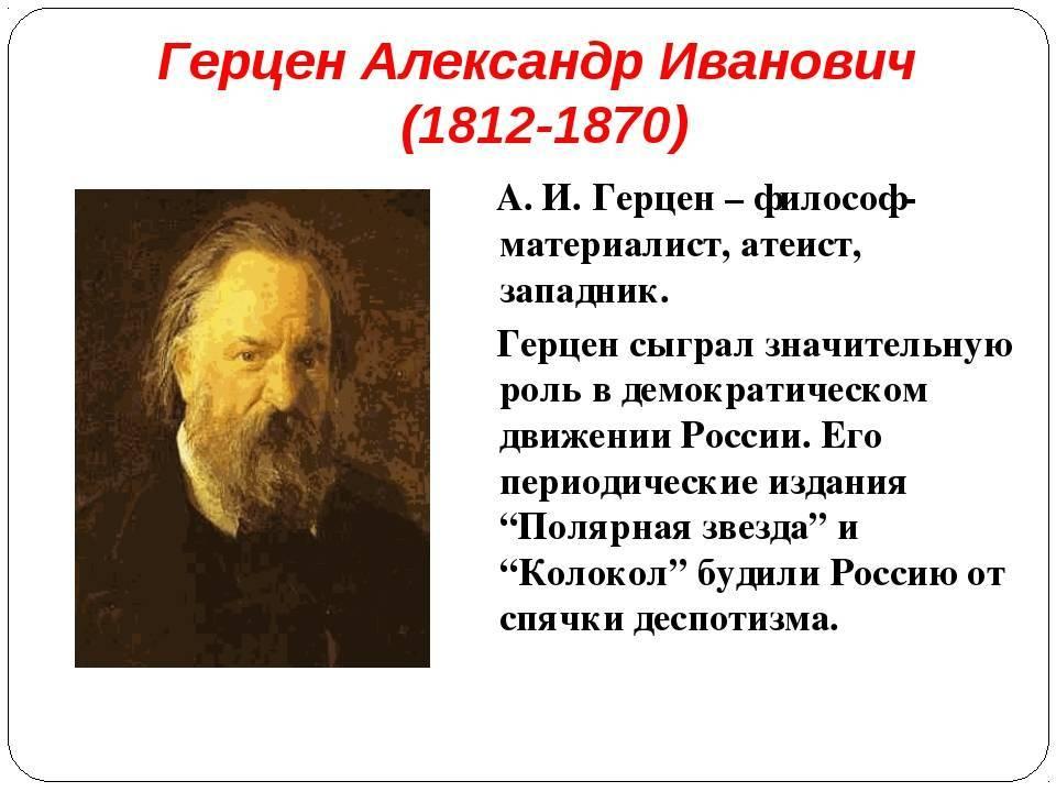 Александр иванович герцен - биография, информация, личная жизнь