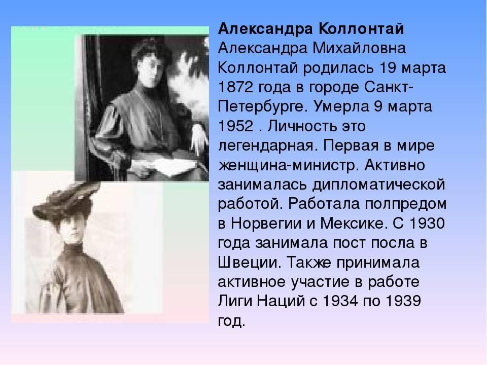 Коллонтай александра михайловна. 50 знаменитых любовниц