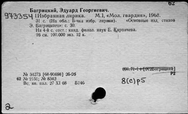 Багрицкий, эдуард георгиевич - вики