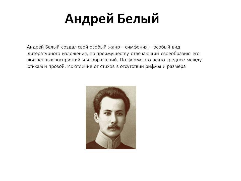 Андрей белый — краткая биография