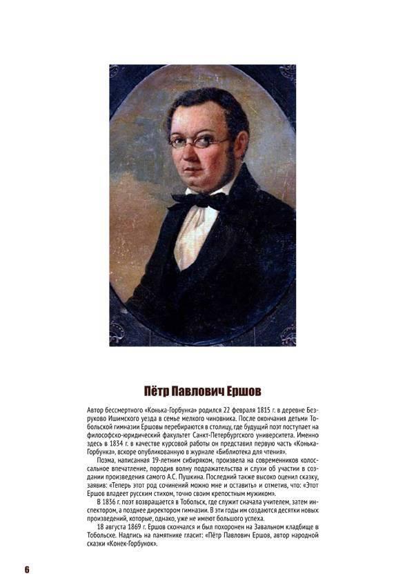 Краткая биография ершова петра для детей 4 класс (жизнь и творчество)