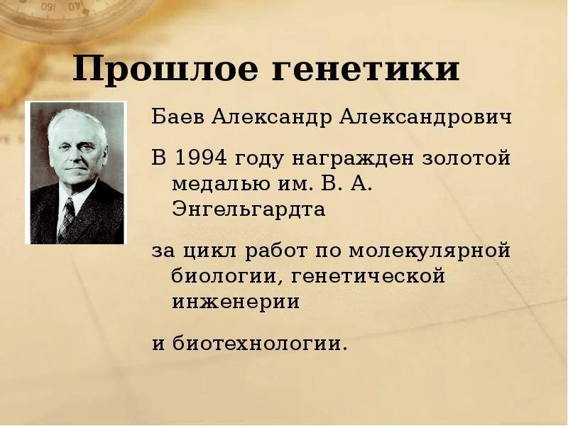 Wikizero - баев, александр александрович