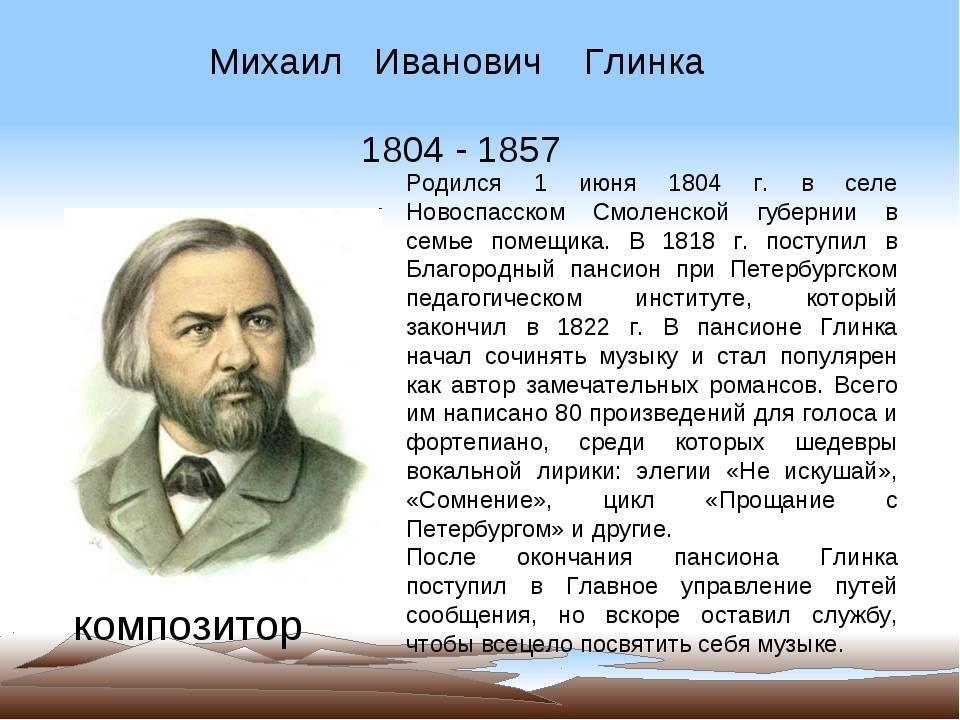 Биография Михаила Глинки