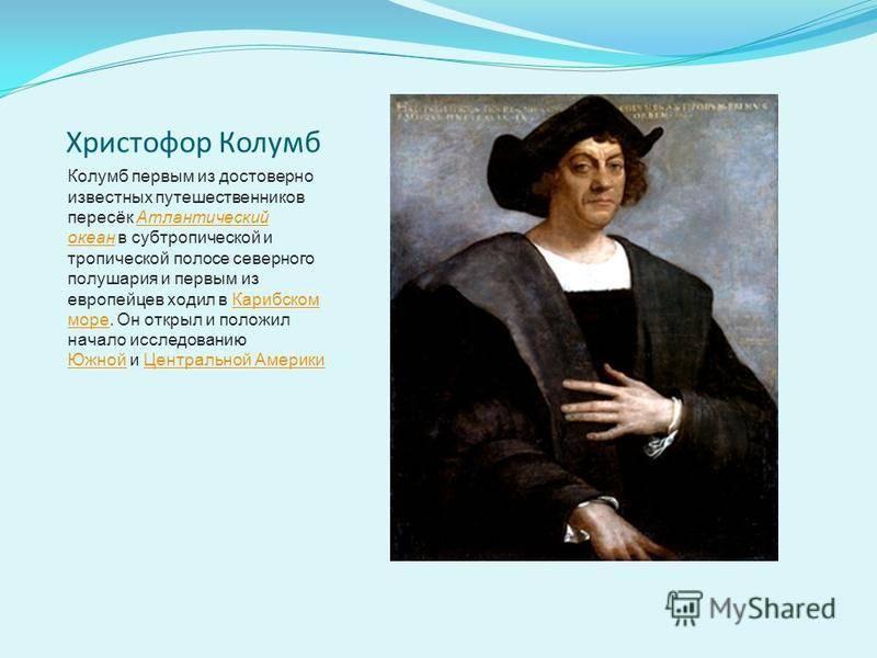 Краткая биография христофора колумба, четыре плавания и открытие америки