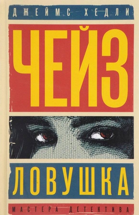 Чейз джеймс хедли - биография, новости, фото, дата рождения, пресс-досье. персоналии глобалмск.ру.