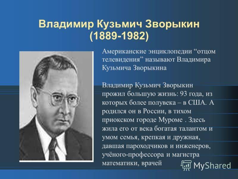 Зворыкин, владимир козьмич - вики