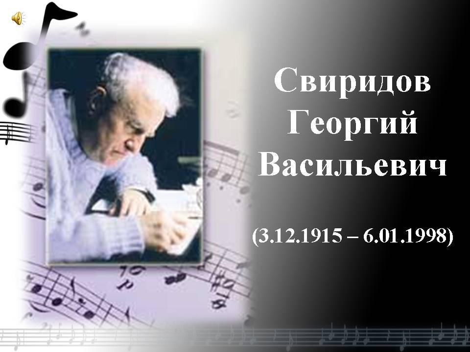 Свиридов георгий васильевич - вики