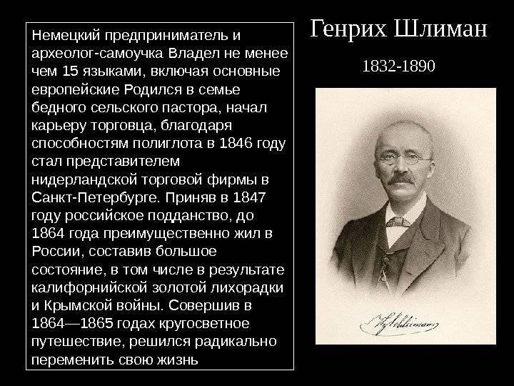 Шлиман генрих - биография, новости, фото, дата рождения, пресс-досье. персоналии глобалмск.ру.