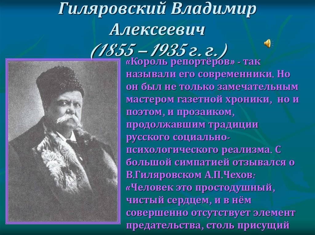 Гиляровский, владимир алексеевич — википедия